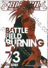 Bleach เทพมรณะ 73 - BATTLE FIELD BURNING