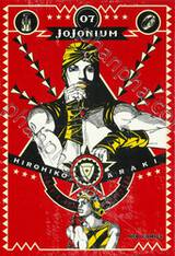 JoJoNIUM เล่ม 07 - JoJo's Bizarre Adventure Part 02 - Battle Tendency