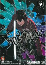 WORLD TRIGGER เวิลด์ ทริกเกอร์ เล่ม 09