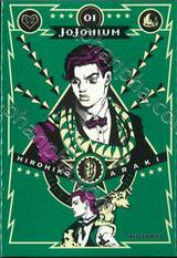 JoJoNIUM เล่ม 01 - JoJo's Bizarre Adventure Part 01 - Phantom Blood