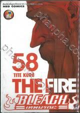 Bleach เทพมรณะ 58 - THE FIRE