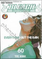 Bleach เทพมรณะ 60 - EVERYTHING BUT THE RAIN