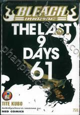 Bleach เทพมรณะ 61 - THE LAST 9 DAYS