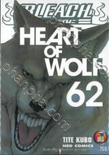 Bleach เทพมรณะ 62 - HEART OF WOLF