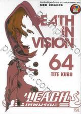 Bleach เทพมรณะ 64 - DEATH IN VISION
