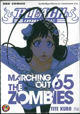Bleach เทพมรณะ 65 - Marching Out The Zombies