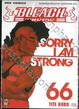 Bleach เทพมรณะ 66 - Sorry  I Am Strong