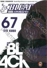 Bleach เทพมรณะ 67 - BLACK