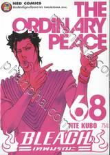 Bleach เทพมรณะ 68 - THE ORDINARY PEACE