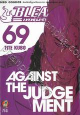 Bleach เทพมรณะ 69 - AGAINST THE JUDGEMENT