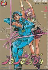 JoJo ล่าข้ามศตวรรษ Part 08 - JoJoLion เล่ม 02 - นามว่า ฮิงาชิคาตะ โจสุเกะ