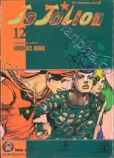 JoJo ล่าข้ามศตวรรษ Part 08 - JoJoLion เล่ม 12 - บอยเฟรนด์ของฮาโตะจัง
