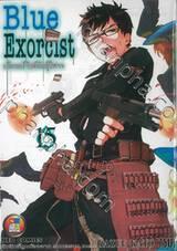Blue Exorcist เอ็กซอร์ซิสต์พันธุ์ปีศาจ เล่ม 15