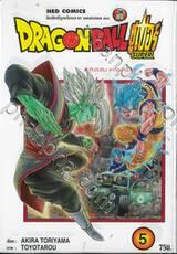 DRAGON BALL ซูเปอร์ Super เล่ม 05 - ศึกตัดสิน! ลาก่อนทรังคซ์