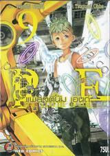 แพลตตินัม เอนด์ Platinum end เล่ม 09