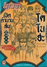 นินจาคาถา โอ้โฮเฮะ เปิดตำนานลับโคโนะฮะ -ฤกษ์งามยามดีพิธีสมรส- (นิยาย)
