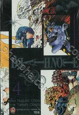 DEATH NOTE เล่ม 04