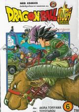 DRAGON BALL ซูเปอร์ Super เล่ม 06 - รวมพลเหล่านักสู้ซูเปอร์!