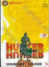 Hunter x Hunter เล่ม 29 – ความทรงจำ