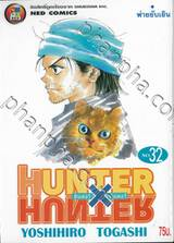 Hunter x Hunter เล่ม 32 - พ่ายยับเยิน