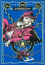 JoJoNIUM เล่ม 09 - JoJo's Bizarre Adventure Part 03 - Stardust Crusaders