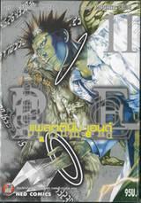 แพลตตินัม เอนด์ Platinum end เล่ม 11