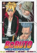 "BORUTO -โบรุโตะ- -NARUTO NEXT GENERATIONS- เล่ม 06 ""คามะ"""