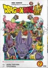 DRAGON BALL ซูเปอร์ Super เล่ม 07 - เซอร์ไววัลจักรวาล! เปิดศึกประชันพลัง!