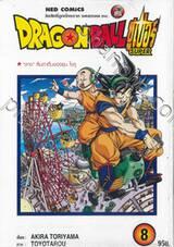 """DRAGON BALL ซูเปอร์ Super เล่ม 08 - """"ลาง"""" ลืมตาตื่นของซุน โงคู"""
