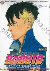 "BORUTO -โบรุโตะ- -NARUTO NEXT GENERATIONS- เล่ม 07 ""คาวากิ"""