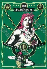 JoJoNIUM เล่ม 03 - JoJo's Bizarre Adventure Part 01 - Phantom Blood