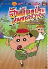 เครยอนชินจัง ภาคหนังโรง - ฮันนีมูนป่วนแดนจิงโจ้ ตามหาคุณพ่อสุดขอบฟ้า (จบในเล่ม)