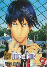 New Prince of Tennis เล่ม 12