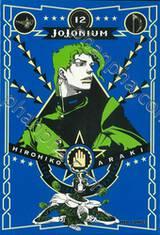 JoJoNIUM เล่ม 12 - JoJo's Bizarre Adventure Part 03 - Stardust Crusaders