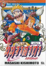 นินจาคาถา โอ้โฮเฮะ เล่ม 01 - อุซึมากิ นารุโตะ