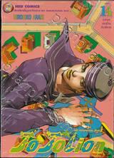 JoJo ล่าข้ามศตวรรษ Part 08 - JoJoLion เล่ม 14 - รุ่งอรุณของบ้านฮิงาชิคาตะ