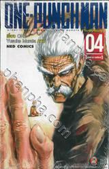 One-punchman วันพันช์แมน เล่ม 04 - อุกกาบาตยักษ์