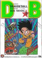 DRAGON BALL ดราก้อนบอล เล่ม 06 ความผิดพลาดครั้งใหญ่ของบูลม่า!!