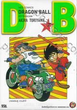 DRAGON BALL ดราก้อนบอล เล่ม 07 นายพลบลู ตามล่า!!