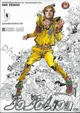 JoJo ล่าข้ามศตวรรษ Part 08 - JoJoLion เล่ม 09 - ลูกชายคนโตของฮิงาชิคาตะ โจบิน