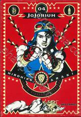 JoJoNIUM เล่ม 04 - JoJo's Bizarre Adventure Part 02 - Battle Tendency