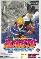 BORUTO -โบรุโตะ- -NARUTO NEXT GENERATIONS- เล่ม 02 - ไอ้พ่อเฮงซวย...!!