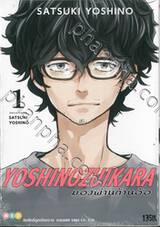 YOSHINOZUIKARA มองผ่านก้านอ้อ เล่ม 01