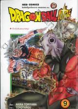 DRAGON BALL ซูเปอร์ Super เล่ม 09 - ศึกตัดสินและบทสรุป