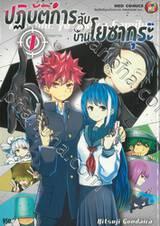 ปฏิบัติการลับบ้านโยซากุระ Mission Yozakura Family เล่ม 01 - แหวนดอกซากุระ