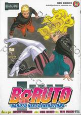 BORUTO -โบรุโตะ- -NARUTO NEXT GENERATIONS- เล่ม 08 ตัวประหลาด...!!
