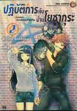 ปฏิบัติการลับบ้านโยซากุระ Mission Yozakura Family เล่ม 02 - เดท