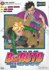 BORUTO -โบรุโตะ- -NARUTO NEXT GENERATIONS- เล่ม 09 อยู่ที่ตัวเจ้า