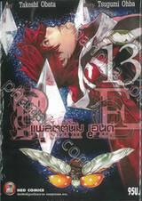 แพลตตินัม เอนด์ Platinum end เล่ม 13