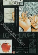 DEATH NOTE เล่ม 07 (เล่มจบ) (ปรับราคา)